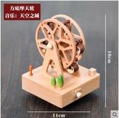 木質音樂盒八音盒創意生日禮物-方底摩天輪