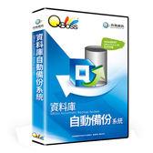 【QBOSS】資料庫自動備份系統