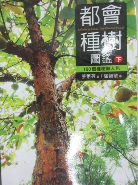 【書寶二手書T5/少年童書_CUD】都會種樹圖鑑(下):100個種樹懶人包_張蕙芬