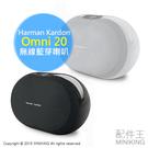 【配件王】現貨一年保固 附中說 Harman kardon Omni 20 無線藍牙喇叭 音響 HD高音質