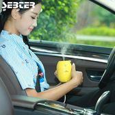 雙十二返場促銷車載加濕器汽車空氣加濕器車用車載空氣凈化器香薰噴霧迷你