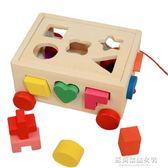 兒童益智形狀認知嬰兒配對玩具積木玩具智力盒【蘇荷精品女裝】