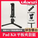 【現貨】三件式 平板套組 Pad Kit Ulanzi 平板夾 U-Pad Pro BH222雲台 DH07 影音套組
