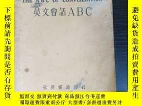 二手書博民逛書店罕見英文會話ABC(上海世界書局版!)Y191545 余天歆 上海世界書局