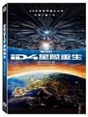 【停看聽音響唱片】【DVD 】ID4 星際重生
