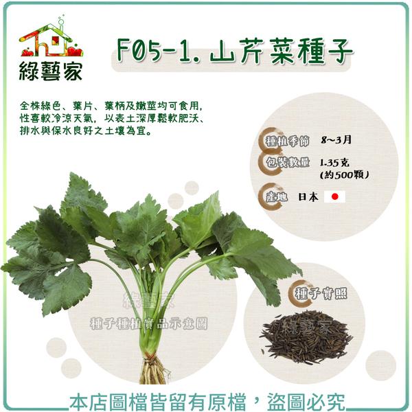 【綠藝家】F05-1.山芹菜種子1.35克(約500顆)