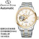 【萬年鐘錶】ORIENT STAR 東方之星 OPEN HEART系列 鏤空機械錶 鋼帶 金色白面 RE-AT0004S