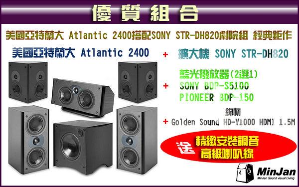 【名展影音】美國亞特蘭大 Atlantic 2400搭配SONY STR-DH820劇院組 經典鉅作