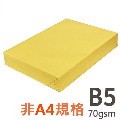 【品牌隨機出貨】 B5 70gsm 雷射噴墨彩色影印紙 金黃 PL200 500張入