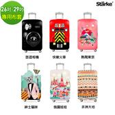 【Starke】高彈性行李箱套 多款可選(適用26-29吋)紳士貓咪