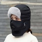 雷鋒帽女保暖棉帽戶外騎行冬季防寒防風帽【少女顏究院】