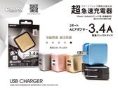 《台灣製 雙孔雙輸出5V/3.4A超急速快速充電器 可同時充電》USB電源供應器旅充頭充電頭充電插頭