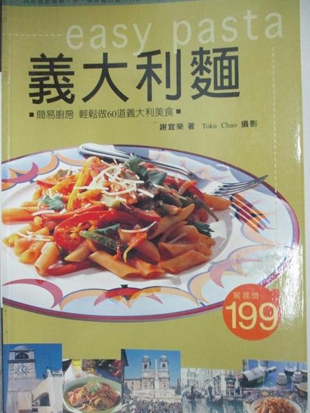 【書寶二手書T9/餐飲_D6N】義大利麵easy pasta_謝宜榮