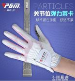 PGM高爾夫球手套 女款 防滑型手套 雙手 防曬透氣夏款『小淇嚴選』