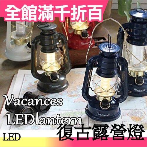 日本 Spice Vacances 復古LED 露營燈 油燈造型 電池式小夜燈-墨綠色【小福部屋】