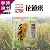 花蓮市農會 1+1  土地之歌-花蓮米 (2kg-包)2包一組  共4包【免運直出】