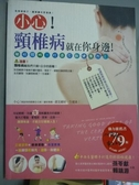【書寶二手書T4/養生_PKB】小心!頸椎病就在你身邊!_孫苓獻、賴鎮源