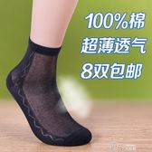 全館83折 100%棉男士超薄棉襪夏天純棉網眼薄襪男裝純棉網襪男式薄襪子