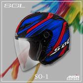 [中壢安信]SOL SO-1 SO1 彩繪 創 消光黑藍紅 安全帽 半罩式安全帽 再送好禮2選1