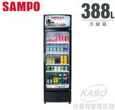 【佳麗寶】-來電享加碼折扣(SAMPO聲寶)單門冷藏箱-388公升KR-UC400