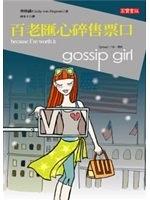 二手書博民逛書店 《gossip girl #4:百老匯心碎售票口》 R2Y ISBN:9867088433│齊格薩