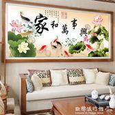 十字繡  印花3D十字繡客廳家和萬事興新款大幅九魚圖線繡簡約現代簡單 『歐韓流行館』