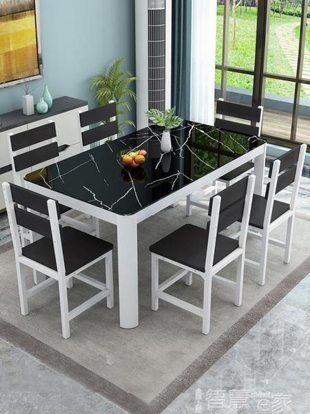餐桌椅組餐桌椅組合家用長方形4人6人吃飯桌子簡約現代小戶型鋼化玻璃餐桌LX 【99免運】