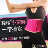 護腰帶女士收腹束腰綁帶爆汗腰帶燃脂健身瑜伽舞蹈瘦暴汗運動護腰帶保暖LX 運動部落