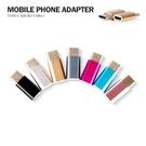 萬中瑞金屬Type-C轉接頭 安卓轉Type-C Micro USB 轉USB3.1 M10/華碩3/G5/小米5等手機適用【IC-07】