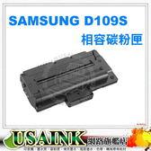 免運☆SAMSUNG (三星) MLT-D109S /D109/109  相容碳粉匣  適用SCX-4300/SCX4300/4300