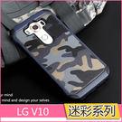 迷彩 LG V10 手機殼 創意迷彩 lg v10  潮男女個性 硅膠套 保護套 外殼 防摔 防滑 防震 軍風│麥麥3C
