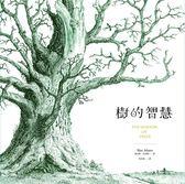 (二手書)樹的智慧