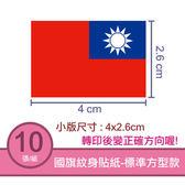 【國旗貼紙】國旗紋身貼紙4x2 6cm  方型款x10pcs