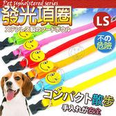 【zoo 寵物商城】dyy 》卡通笑臉寵物發光項圈XS 2kg  狗貓 款式