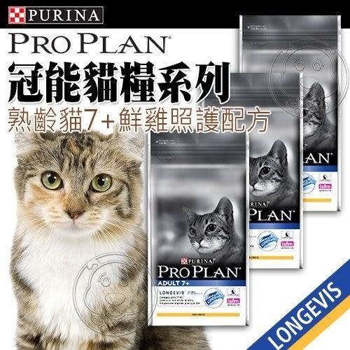 【zoo寵物商城】  冠能 Pro Plan》熟齡貓7+鮮雞照護配方-1.3kg