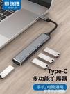 賽瑞捷蘋果筆記本電腦轉換器擴展macbook air拓展塢轉接頭鼠標鍵盤U盤 奇妙商鋪
