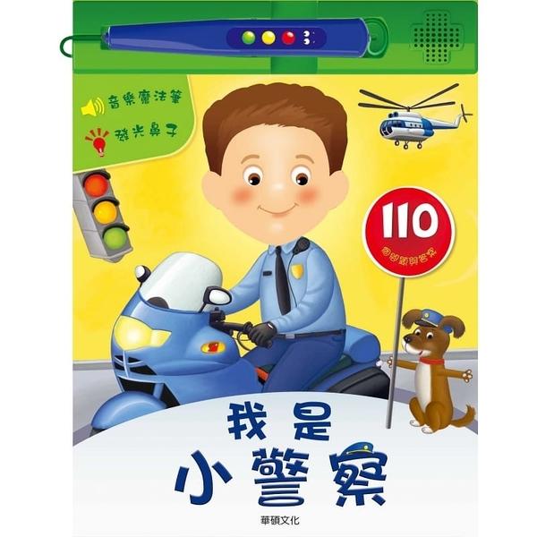 我是小警察