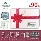 活性GSH乳漿蛋白胜肽共90包(3盒)【美陸生技AWBIO】