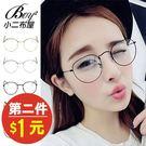 造型眼鏡 文青金屬鏡框眼鏡【N5018】