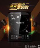 電磁爐Povos/奔騰 PIB12電磁爐家用大功率爆炒電池爐節能學生火鍋多功能 爾碩數位3c