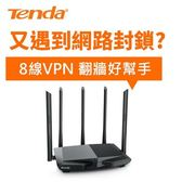 Tenda AC7 AC1200雙頻無線路由器 黑鷹戰機【原價1390↘現省500】