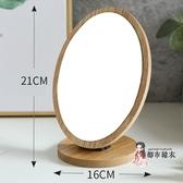 化妝鏡 大號木質台式化妝鏡女梳妝鏡學生宿舍桌面鏡子少女便攜摺疊可立小5款