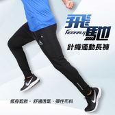 HODARLA 男女飛馳針織運動長褲(慢跑 路跑 健身 運動褲 反光 台灣製≡體院≡adb