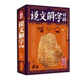 對照繁體注音版古代漢語字典咬文嚼字細說畫說漢字的故事 aj10004