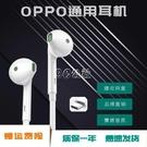 適用OPPO手機耳機reno4/5pro K5 a91 r11s r17pro高質量有線耳機