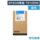 EPSON 藍色 T612200/NO.612 原廠墨水匣 /適用 EPSON STYLUS PRO 7400/9400/7450/9450