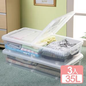 《真心良品》水晶雙掀式床下扁收納箱35L(3入)