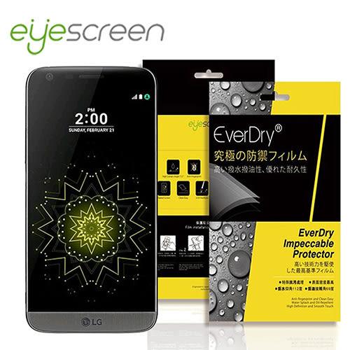 TWMSP★按讚送好禮★EyeScreen LG G5  EverDry PET 螢幕保護貼