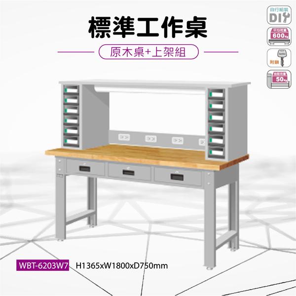 天鋼WBT-6203W7《標準型工作桌》上架組(橫三屜型) 原木桌板 W1800 修理廠 工作室 工具桌