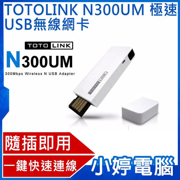 【限時3期零利率】全新 TOTOLINK N300UM 極速USB無線網卡 隨插即用